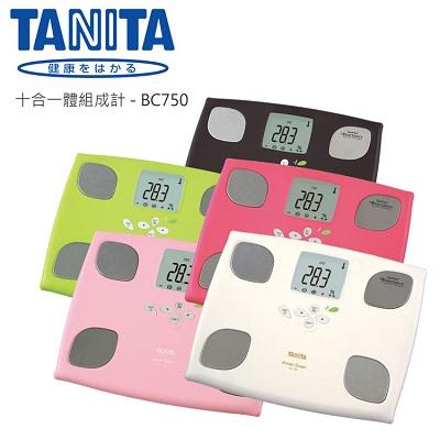【賣完就停】TANITA十合一 體脂計 BC750