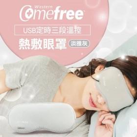 特賣【Comefree】USB定時三段溫控熱敷眼罩(旅行/飛行適用) 淡雅灰