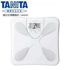 特賣/CP首選【TANITA】魔幻水滴體組成計/三合一體脂計 UM050
