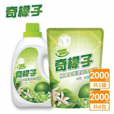 【奇檬子】天然檸檬生態濃縮洗衣精1罐x2000ml+4包x2000(SGS檢驗合格)