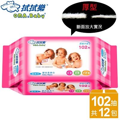 【特賣】拭拭樂超量超厚超純水嬰兒柔濕巾102抽*12/箱