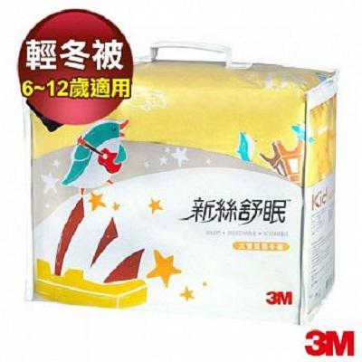 【3M】新絲舒眠大寶貝專用被 (Z370輕冬被) 6~12歲適用