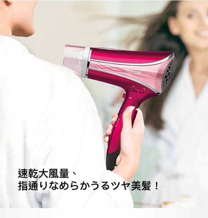 特賣組【TESCOM】高效速乾負離子吹風機+TC玫瑰護髮膜