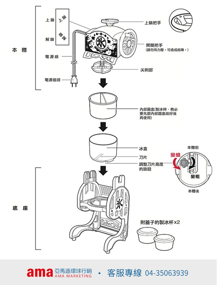 特賣【日本DOSHISHA】復古風電動刨冰機(DCSP-1751)
