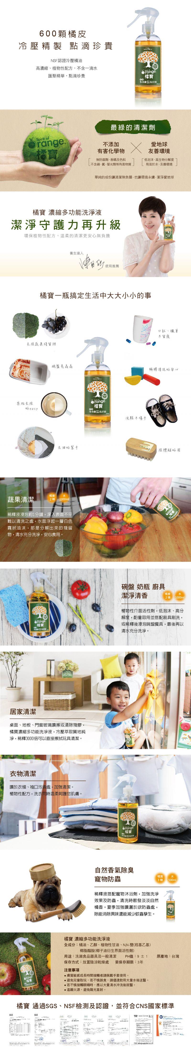 特賣【橘寶】濃縮多功能洗淨液 盒裝(三入附一噴頭)