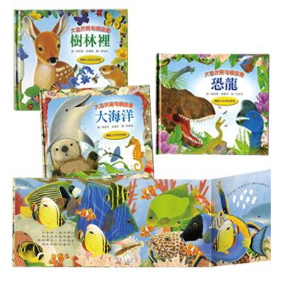 【精選童書促銷】上人文化-大自然驚奇觸摸書(大海洋、樹林裡、恐龍)