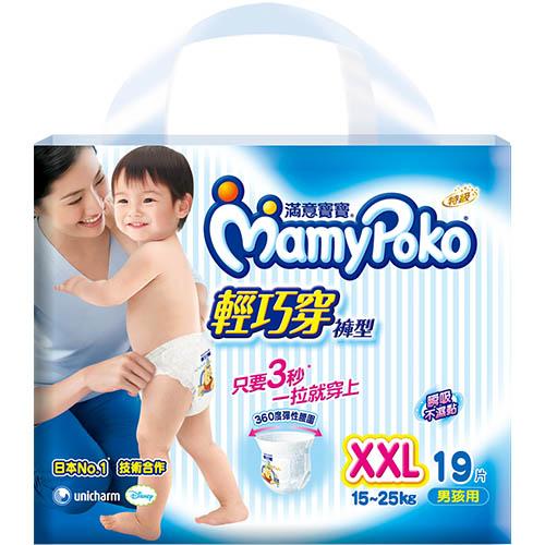 【促銷】滿意寶寶 輕巧穿褲型男用(XXL)(19片 x 4包/箱)